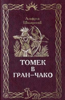 Томек в Гран-Чако
