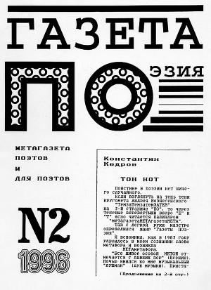 Тон нот (выпуск №2, 1996г.)
