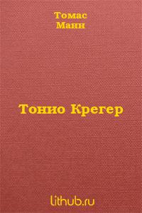 Тонио Крегер