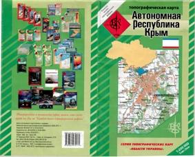 Топографическая карта «Автономная Республика Крым» [Масштаб: 1:200000]
