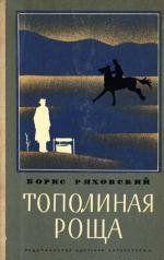 Тополиная Роща (рассказы)