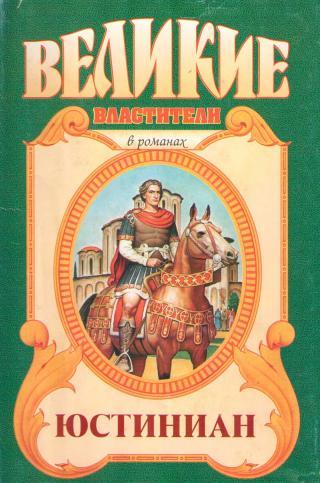 Топот бронзового коня