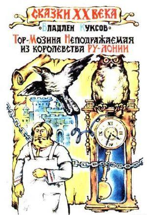Тор-Мозина Неподражаемая из королевства Ру-Лонии