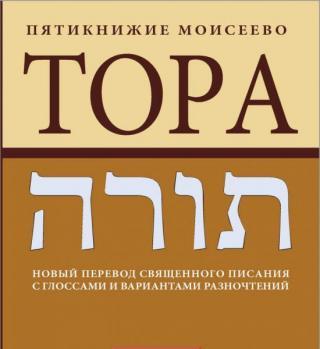 Тора - Пятикнижие Моисеево [Новый перевод Священного Писания с глоссами и вариантами разночтений]