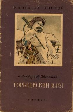 Торбеевский идол