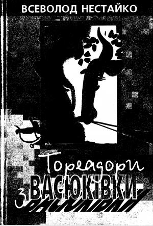 Тореадори з Васюківки