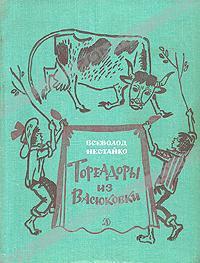 Тореадоры из Васюковки