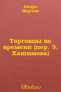 Торговцы во времени (пер. З. Хашимова)