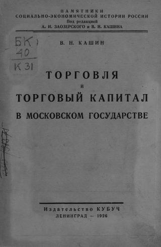 Торговля и торговый капитал в Московском государстве