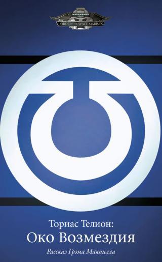 Ториас Телион: Око Возмездия