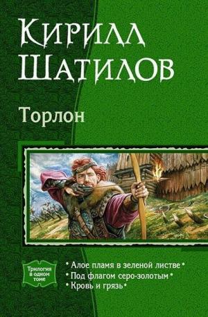 Торлон