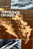 Торпедное оружие