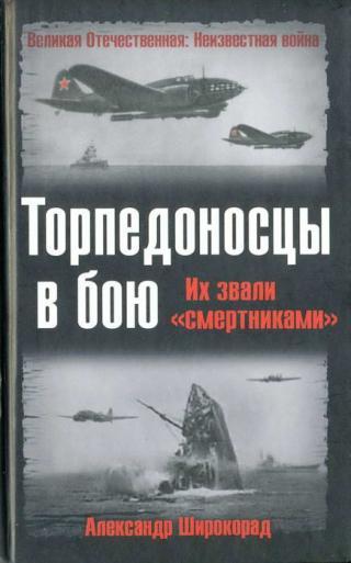 Торпедоносцы в бою. Их звали «смертниками».