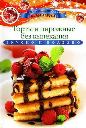 Торты и пирожные без выпекания
