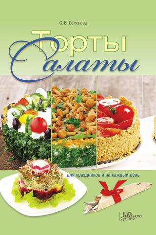 Торты-салаты для праздников и на каждый день