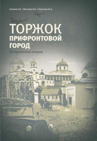 Торжок - прифронтовой город [Исторические очерки]