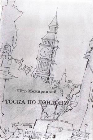 Тоска по Лондону