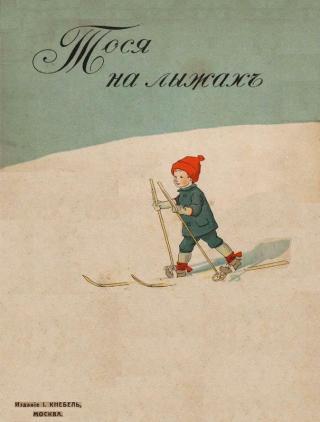 Тося на лыжах [Совр. орф.]