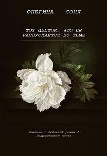 Тот цветок, что не распускается во тьме (СИ)