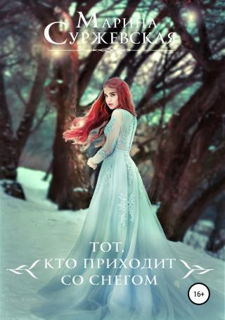 Тот, кто приходит со снегом [publisher: SelfPub]