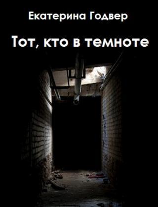 Тот, кто в темноте