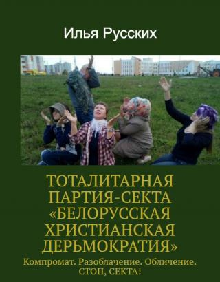 Тоталитарная партия-секта «Белорусская христианская дерьмократия»