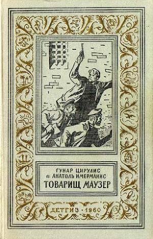 Товарищ маузер(изд.1960г.)