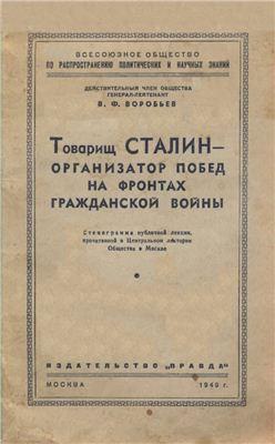 Товарищ Сталин - организатор побед на фронтах гражданской войны: Стенограмма публичной лекции, прочитанной в Центральном лектории Общества в Москве