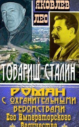 Товарищ Сталин: роман с охранительными ведомствами  Его Императорского Величества