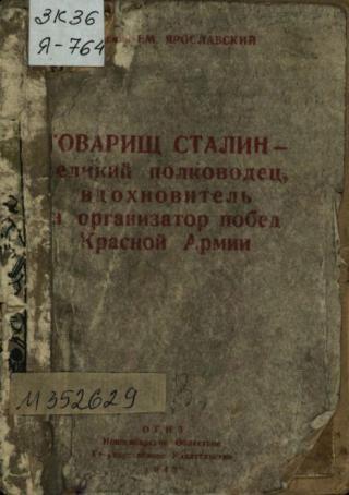 Товарищ Сталин — великий полководец, вдохновитель и организатор побед Красной Армии