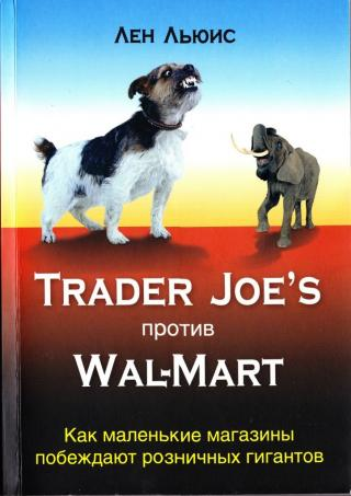 Trader Joe's против Wal-mart