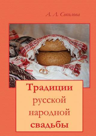 Традиции русской народной свадьбы