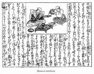 Традиционная Япония: обязанности взрослых и радости старцев
