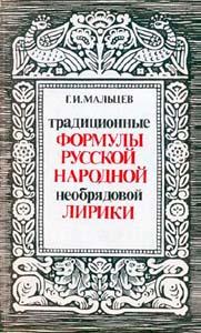 Традиционные формулы русской народной необрядовой лирики