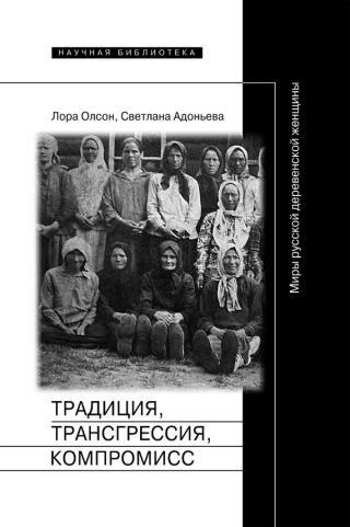 Традиция, трансгрессия, компромисc. Миры русской деревенской женщины