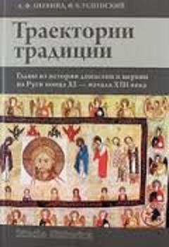 Траектории традиции [Главы из истории  династии и церкви на Руси кон. XI —нач. XIII века]