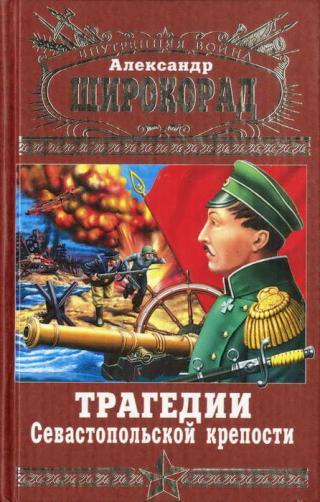 Трагедии Севастопольской крепости