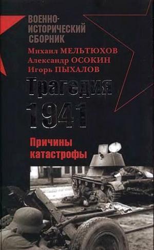 Трагедия 1941-го года. Причины катастрофы