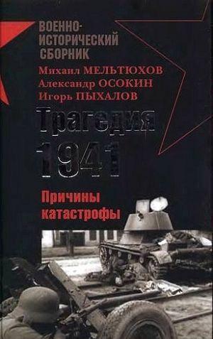 Трагедия 1941-го года. Причины катастрофы.