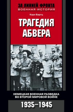 Трагедия абвера. Немецкая военная разведка во Второй мировой войне. 1935–1945 [litres]