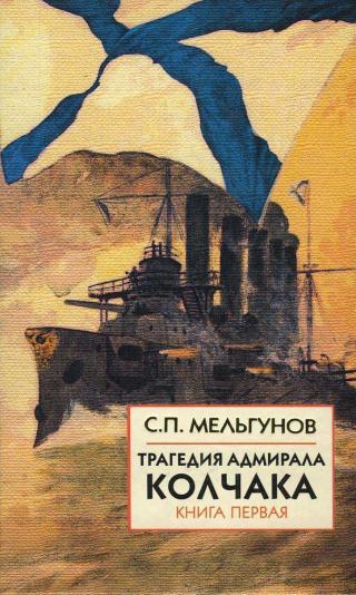 Трагедия адмирала Колчака. Книга 1