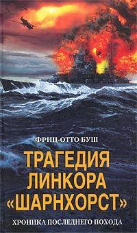 Трагедия линкора «Шарнхорст». Хроника последнего похода