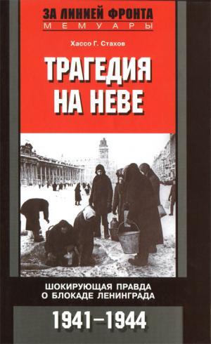 Трагедия на Неве. Шокирующая правда о блокаде Ленинграда. 1941-1944 [HL]