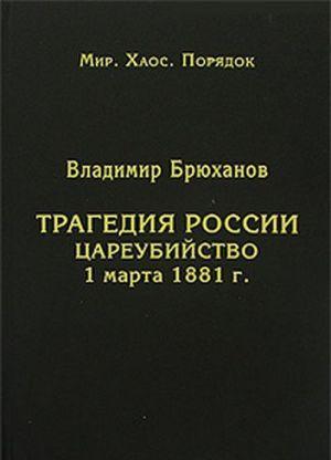 Трагедия России. Цареубийство 1 марта 1881 г.