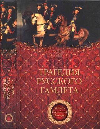 Трагедия русского Гамлета [Maxima-Library]