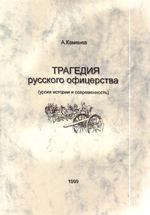 Трагедия русского офицерства [уроки истории и современность]
