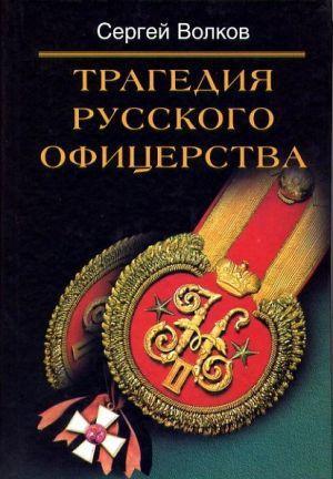Трагедия русского офицерства