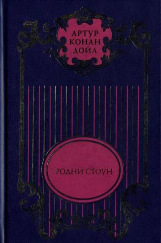 Трагедия с «Короско»; Капитан Шарки; Морские рассказы; Родни Стоун; Рассказы о боксе