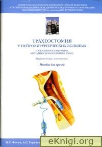Трахеостомия у нейрохирургических больных. Пособие для врачей.