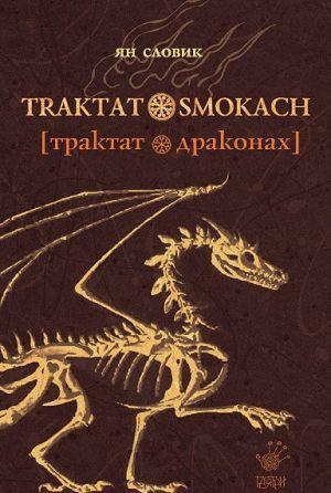 Трактат о драконах